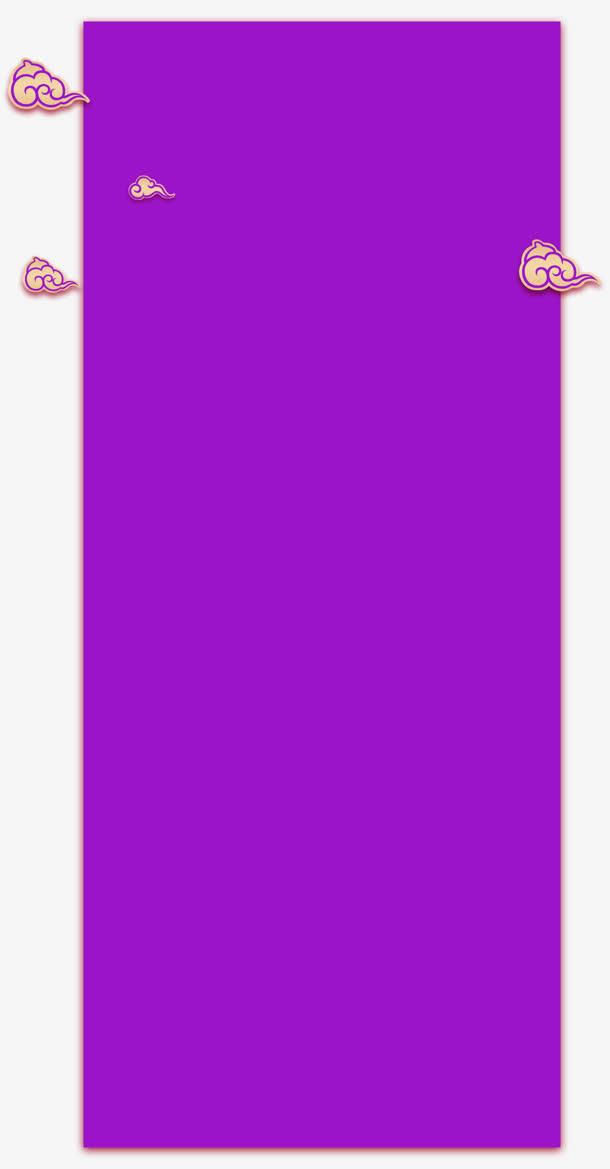 紫色中国风边框背景公告框消息框  收藏 410 编号qsrlrwxbdy 格式png
