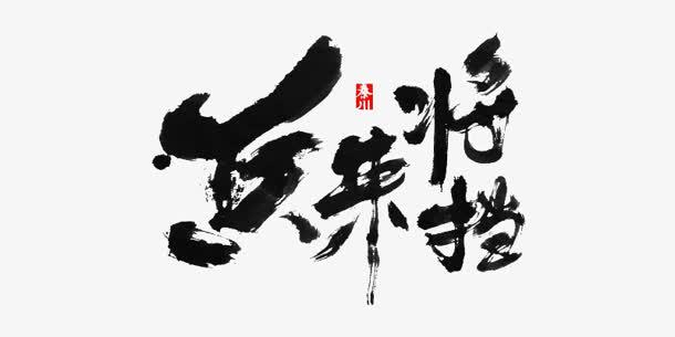 兵来将挡毛笔字体免抠素材免费下载_觅元素51yuansu.
