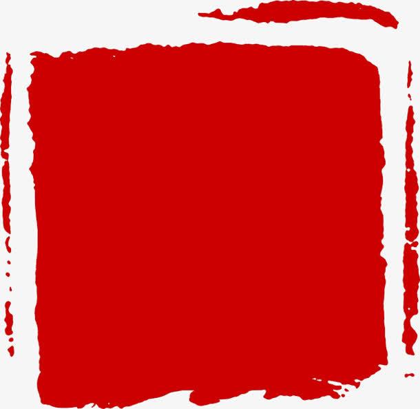 红色印章特效免抠素材免费下载_觅元素51yuansu.com