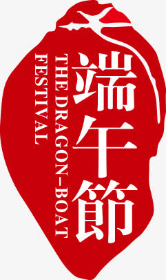 红色印记端午节装饰图片