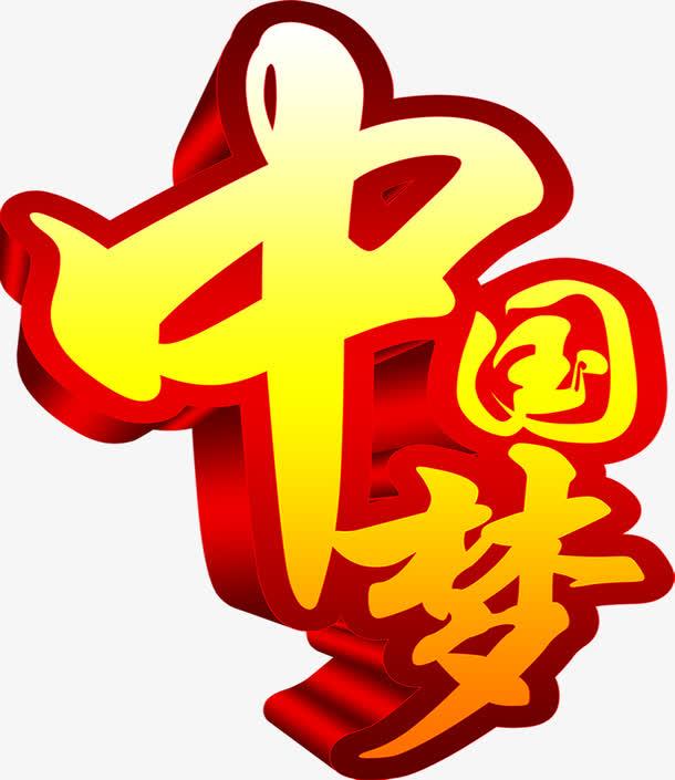 立体中国梦党建