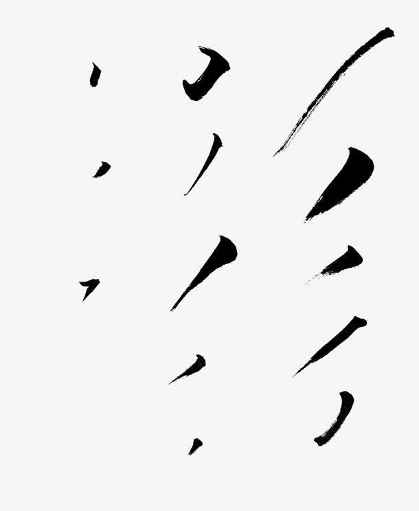 装饰元素 墨迹笔触 > 毛笔字偏旁图片  收藏 1330 编号resecumypa