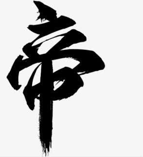 帝黑色毛笔字素材免抠素材免费下载_觅元素51yuansu.