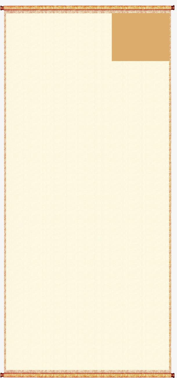 装饰元素 边框 > 节日庆祝中国风卷轴背景  收藏 [声明] 觅元素所有