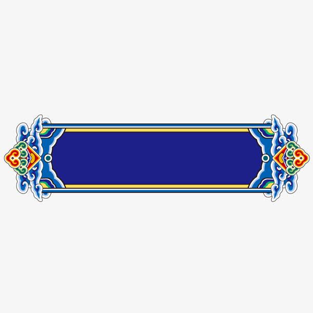 装饰元素 中国风 > 故宫蓝色传统图案  收藏 [声明] 觅元素所有素材为