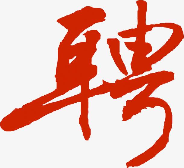 红色聘字字体设计