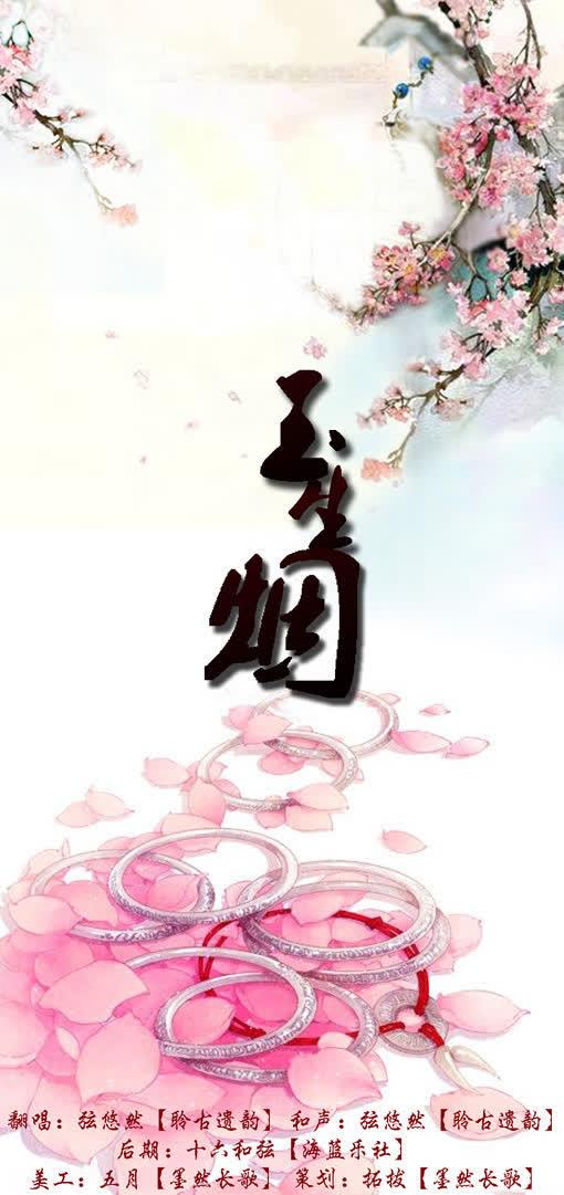 唯美古风桃花手绘插画免抠素材免费下载_觅元素51.