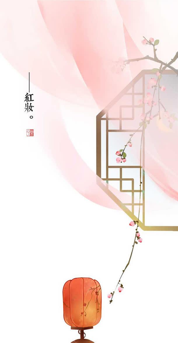 背景元素 h5背景 > 古风粉色纱窗风景  收藏 [声明] 觅元素所有素材为