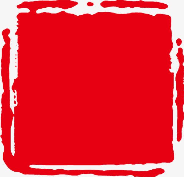 方形红色留白印章免抠素材免费下载_觅元素51yuansu.