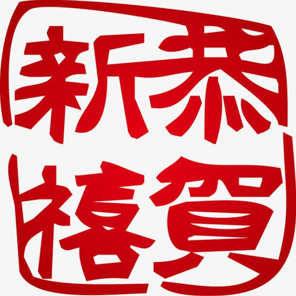 红色恭贺新春印章免抠素材免费下载_觅元素51yuansu.